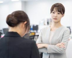 部下社員を上手に叱ることができず無言で睨む上司の女性